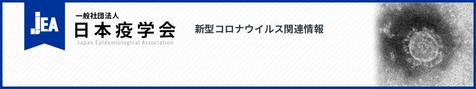 日本 コロナ 何人