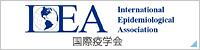 IEA 国際疫学会