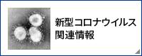 新型コロナウィルス関連情報特設サイト