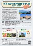 第2回疫学若手の会合宿 in 琵琶湖